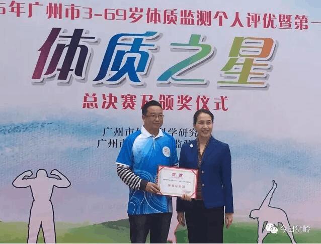 """狮岭镇在第一届广州市""""体质之星""""总决赛勇创佳绩"""