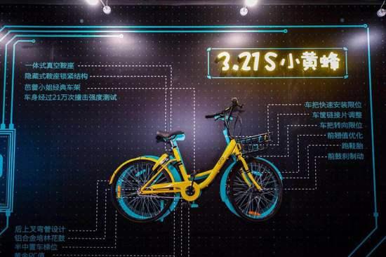 "ofo推出新一代单车""小黄蜂"" 并发布两款智能锁"