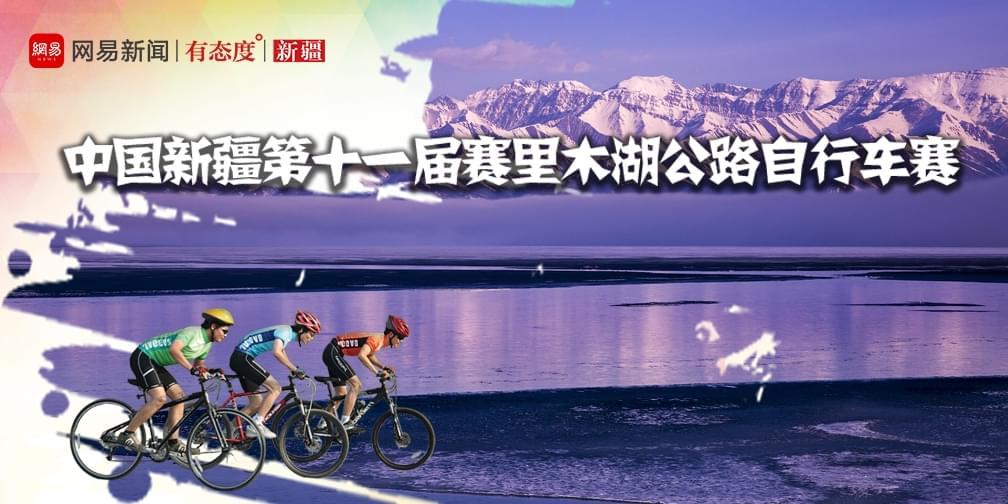 直播   中国新疆第十一届环赛里木湖自行车公路赛