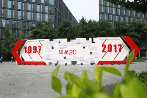 网易20年产品发展历史:邮箱游戏起家 电商破局