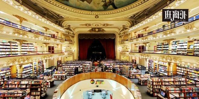 《逛海外》75:世上最美的书店和剧院在阿根廷