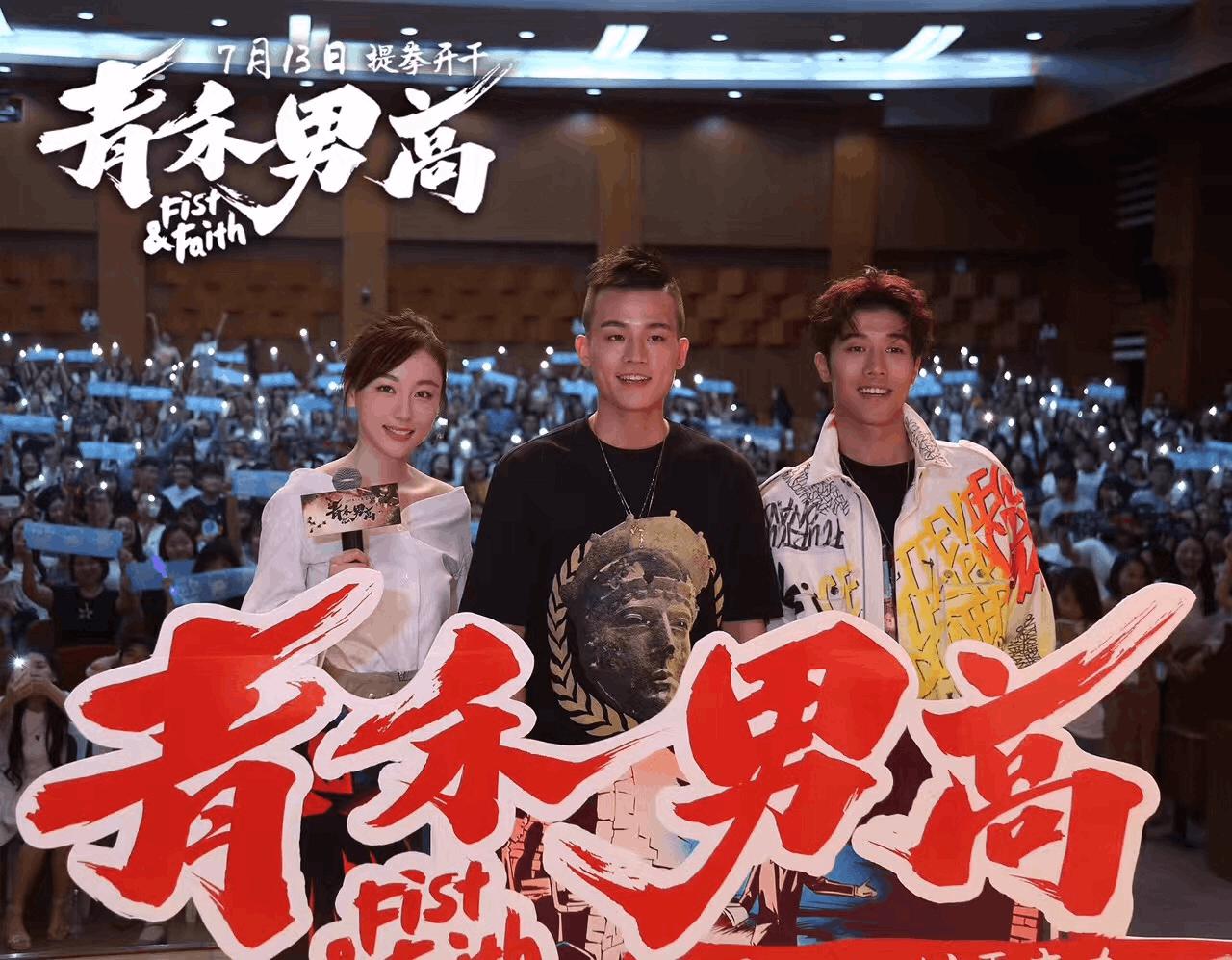 """《青禾男高》福州路演 欧豪率""""青禾男团""""霸气来袭"""