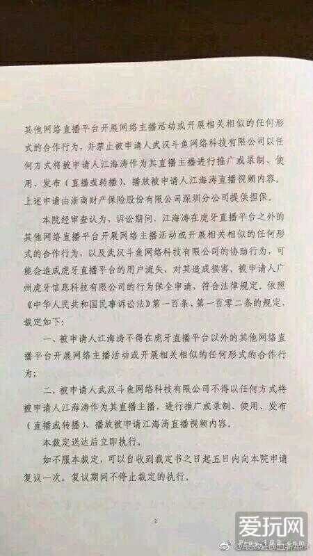 传嗨氏因诉讼案被禁止在斗鱼直播 某超管遭开除