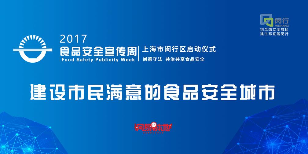2017食品安全宣传周上海闵行区启动仪式