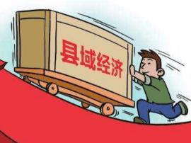 """我市县域经济实现首季""""开门红"""""""