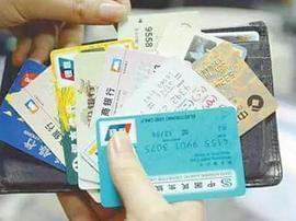7月15日起你的这些银行卡或将被销户 处理闲置卡...