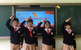 崂山新世纪学校少先队开展第一次队前教育