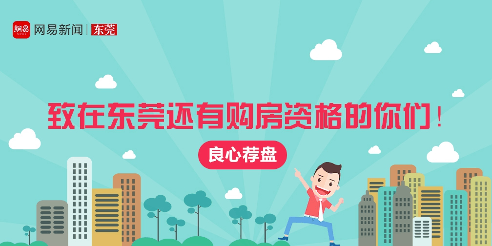良心荐盘:致在东莞还有购房资格的你们!(临深片区上