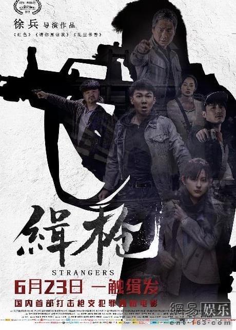 打击制贩枪支犯罪题材影片《缉枪》23日上映