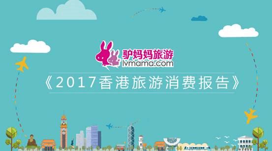 2017香港旅游消费报告:自由行超9成 两大乐园成主角