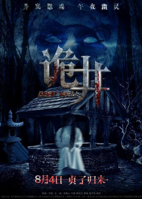 电影《诡井》发布概念海报 正式定档8月4日