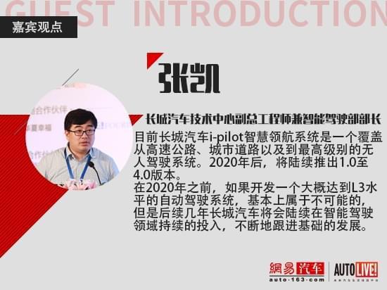 长城张凯:2020年前开发L3自动驾驶水平几无可能