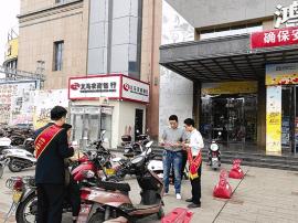 义马农商银行积极开展金融知识宣传活动