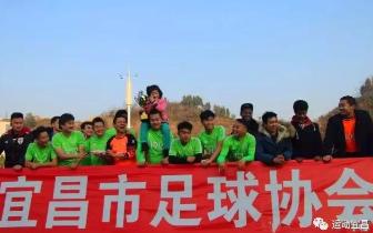 「足球贺岁」宜昌市足协邀请赛西陵捧杯