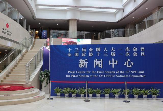 """2018全国""""两会""""梅地亚新闻中心启用"""