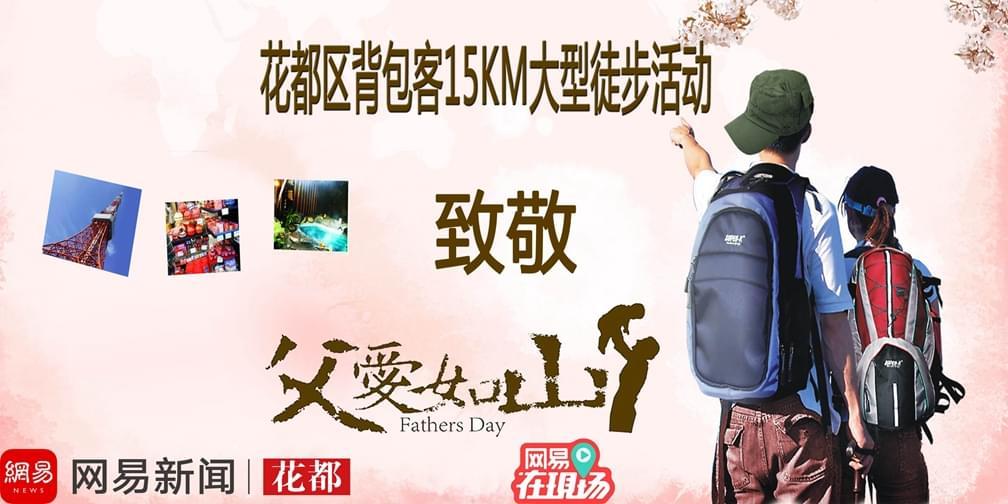 花都背包客15KM狮岭徒步—致敬父爱如山!