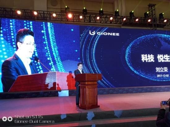 金立50亿元布局重庆 致力于发展5G