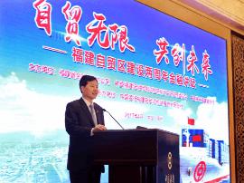 福建自贸区建设两周年金融讲坛成功举办