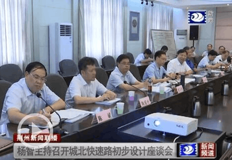 杨智主持召开城北快速路初步设计工作座谈会