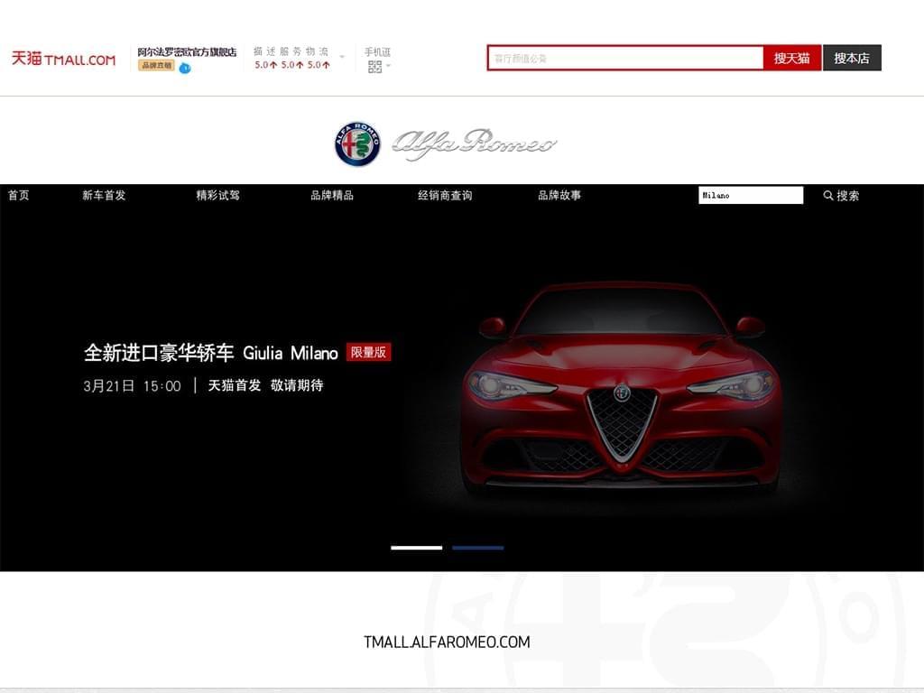 """""""网购""""的先来喽 Giulia限量版21日公布售价"""