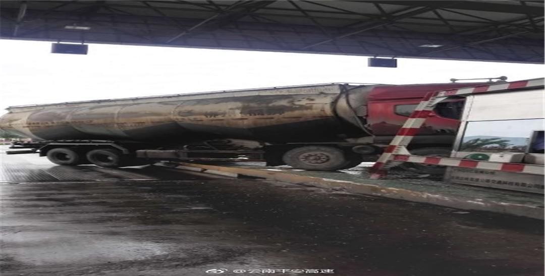 一两油罐车失控撞上收费站