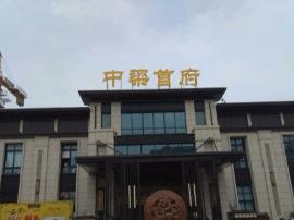 九江中梁首府被指虚假开盘 缴了认筹金却无房可选