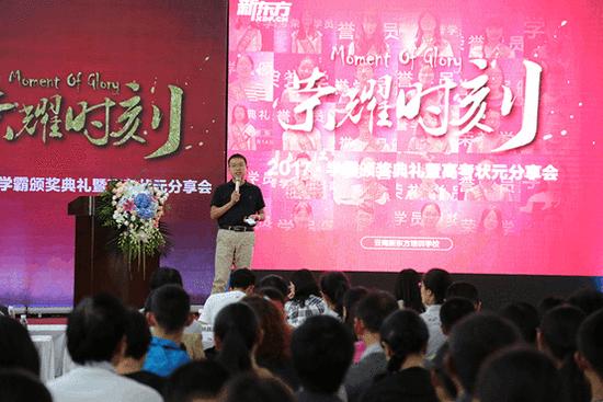 2017云南新东方学霸颁奖盛典暨状元学习分享会圆满落幕