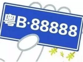 深圳个人车牌平均成交价再创新高 逼近10万!