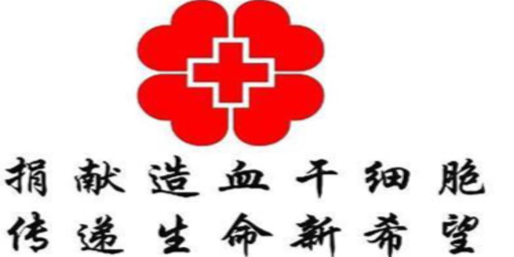 长治:35岁基层医生成功捐献造血干细胞
