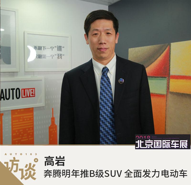 高岩:奔腾明年推B级SUV 全面发力电动车