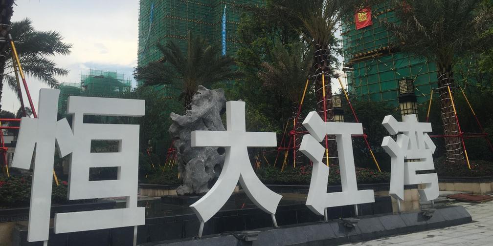 """易老妹看房:【恒大江湾】""""9字头""""均价入市引上千人"""
