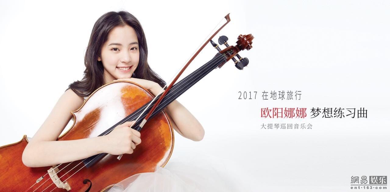 欧阳娜娜音乐会12城巡回  8月15日奏响保利剧院