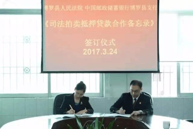 惠州首例司法拍卖房产成功办按揭贷款 用时仅11天