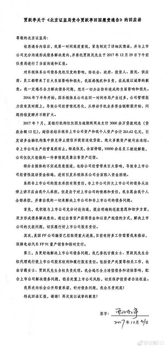 甘薇:贾跃亭套现资金没有用于个人如今负债累累