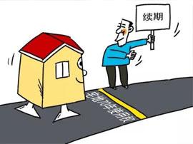 房子70年产权后该怎么办?到期后可以自续吗?