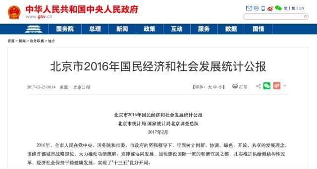 北京常住外来人口减少15万 人口拐点真的要来了?
