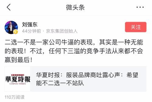 刘强东怒斥电商二选一:下三滥手法不会赢到最后