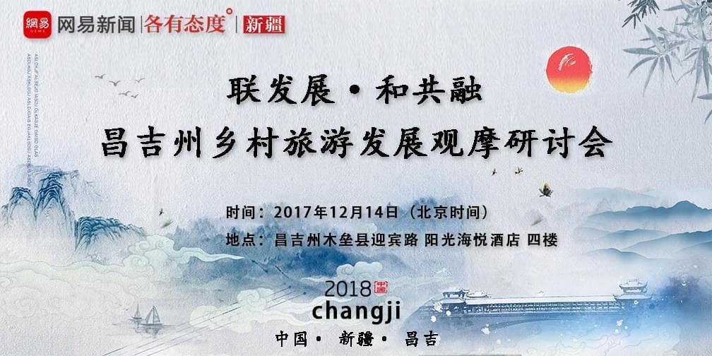 直播丨联发展·和共融昌吉州乡村旅游发展观摩研讨会