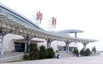 注意!邯郸机场开通新航线啦!