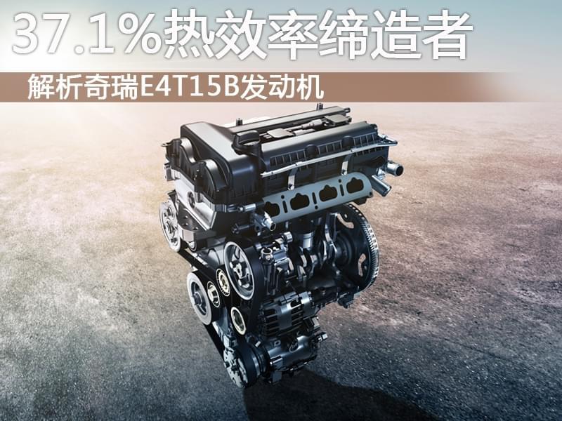 热效率高达37.1% 解析奇瑞E4T15B发动机