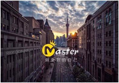 Master达人3.0:做更好的自己,就是不停创新!