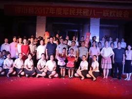 """稷山举办庆祝建军90周年""""军民共建""""八一联欢会晚会"""