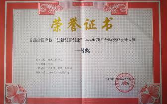 重庆工程学院喜获全国高校创新创意创业跨平台动漫游设计大赛多项大奖