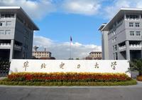 华北电力大学自主招生:最多报考3个专业类