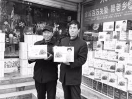 """社会各界爱心人士为永登""""一月红"""