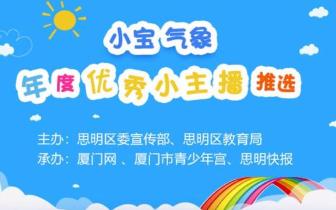 """《小宝气象》展风采 """"优秀人气小主播奖""""花落谁家"""