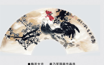 姜乃军的一花一世界(组图)