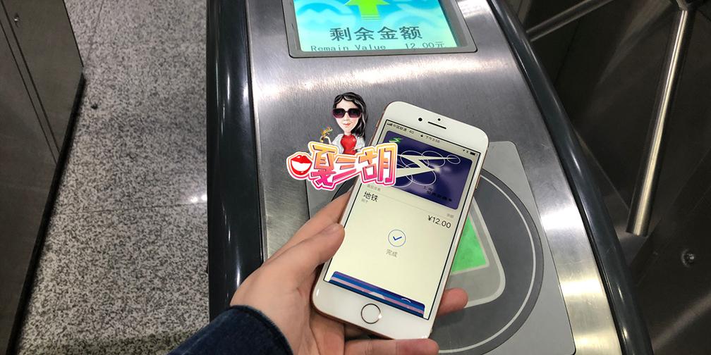 手机秒过地铁闸机 网友:大都会可以删了!