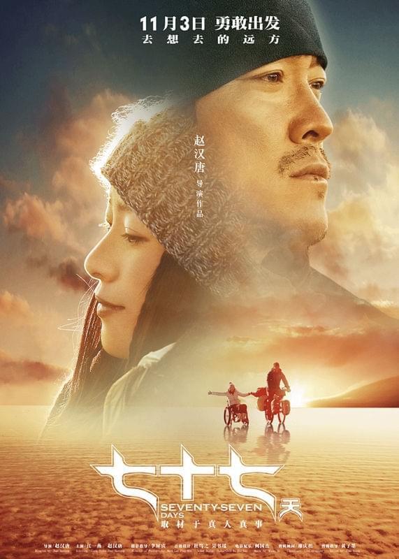 江一燕主演《七十七天》勇敢与探险精神引共鸣