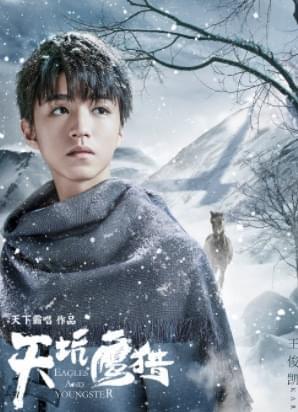 王俊凯文淇加盟《天坑鹰猎》电影级制作铸剧王